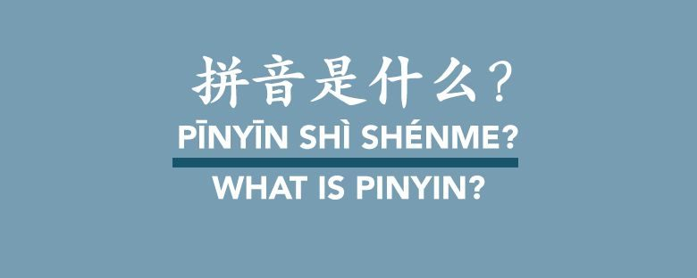 What is Pinyin?