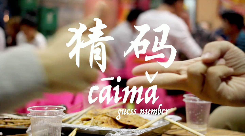 A Fun Chinese Game