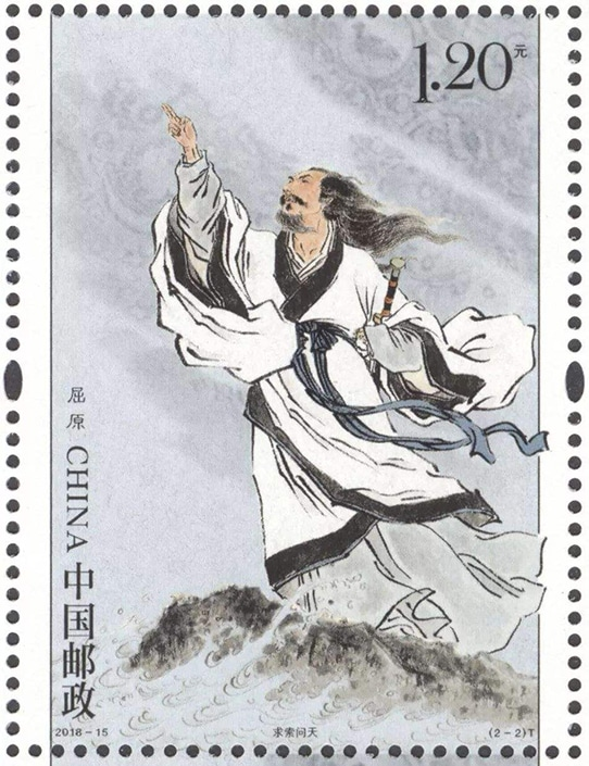 Quyuan the Chinese poet