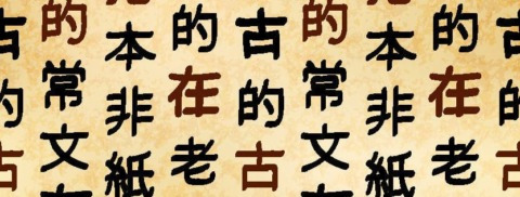 Introduction to Simplified Chinese Characters
