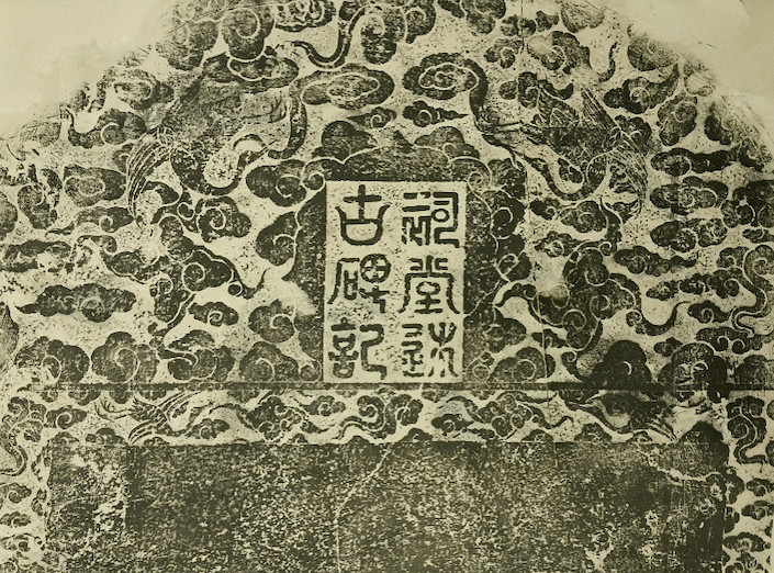 a rubbing from a stone stele outside a Jewish synagogue in Kaifeng, China