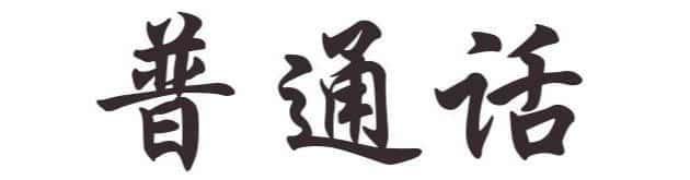 putonghua written in chinese characters