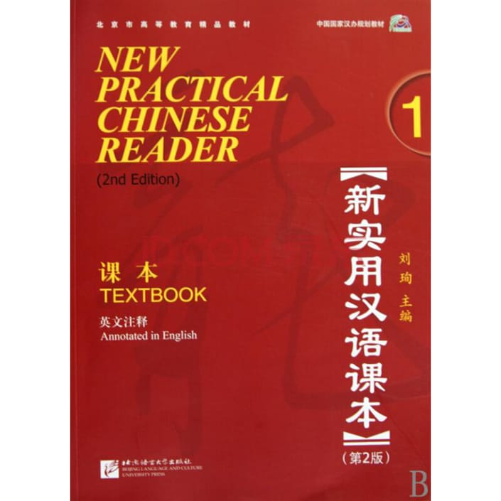 the New Practical Chinese Reader textbook
