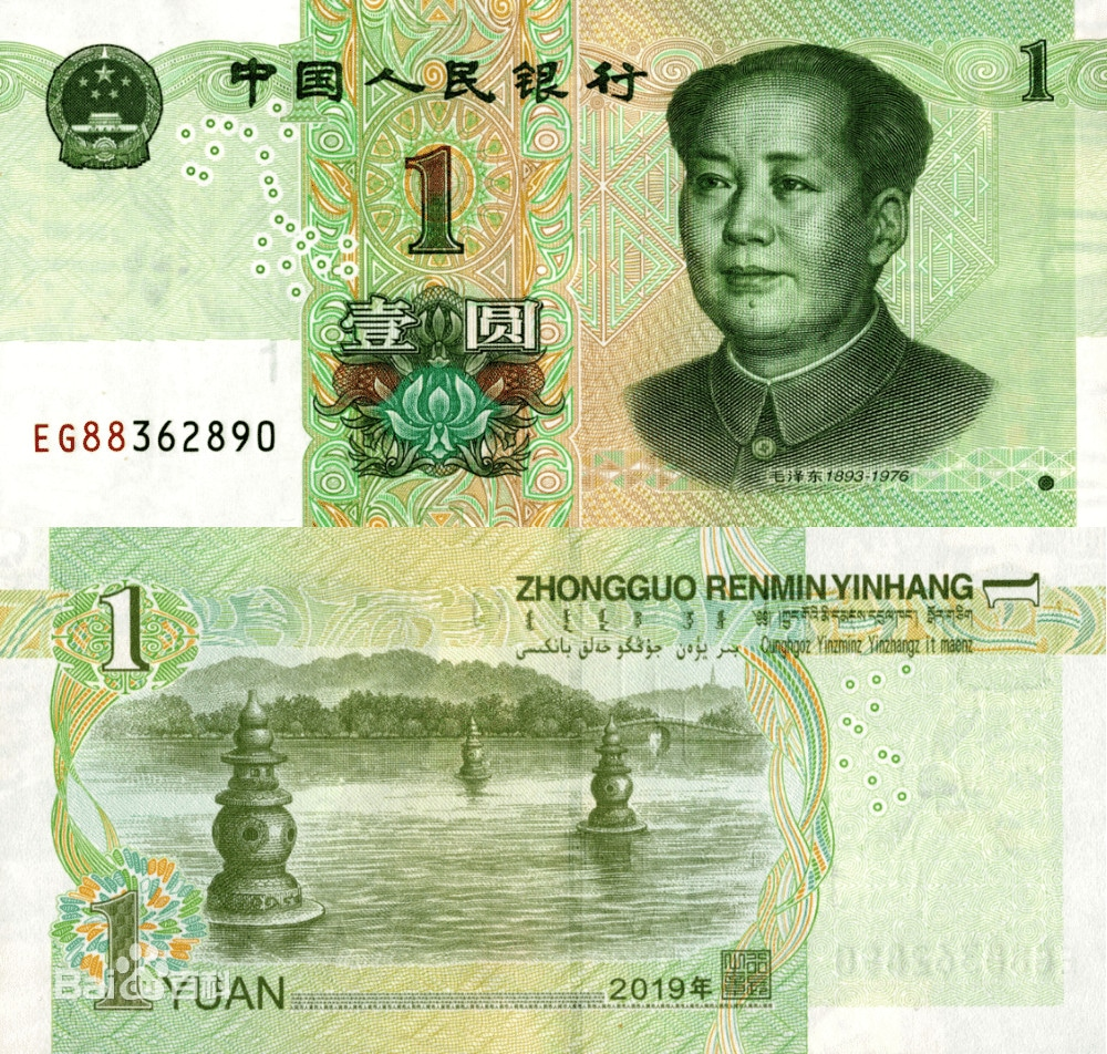 the front and back of a green Chinese renminbi note