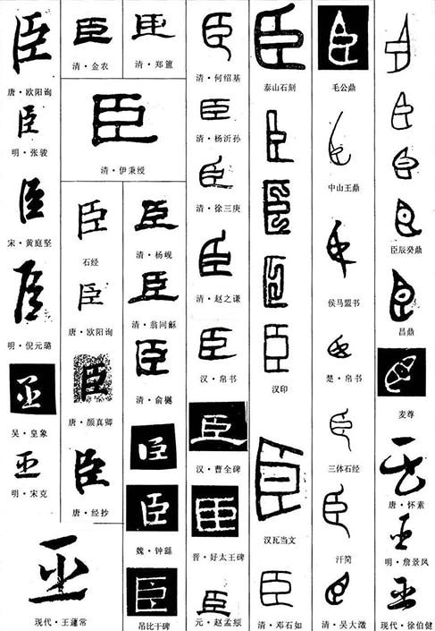 Chinese calligraphy development