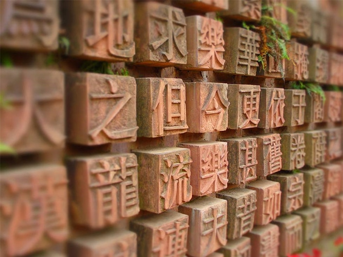 Chinese characters carved on wall