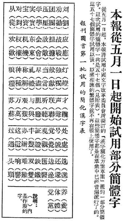 The comparison of simplified and traditional Chinese characters published on Beijing Daily