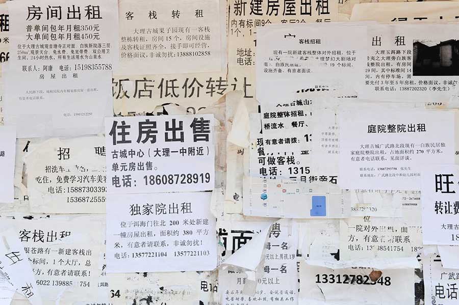 a wall of for-rent notices written in simplified Chinese characters
