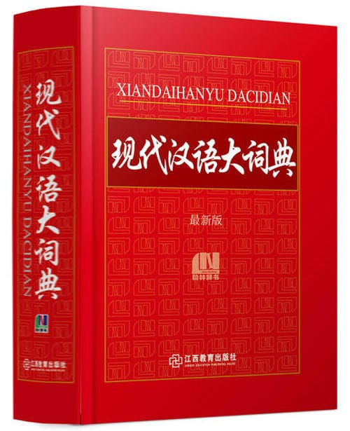 Modern Chinese dictionary