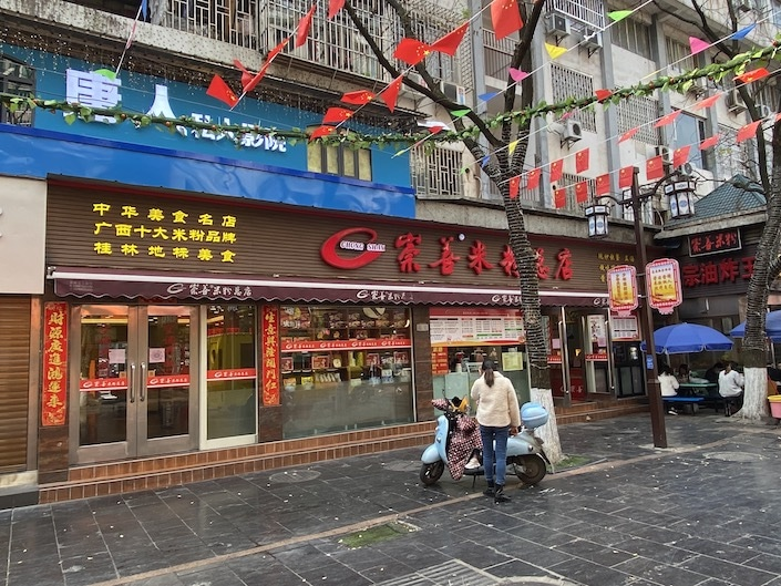 photo of Chongshan rice noodle restaurant in Guilin, China