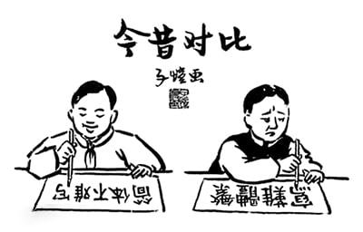Comic by Feng Zikai