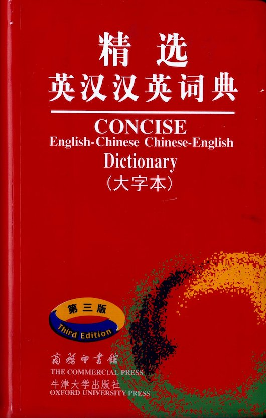 a popular paper Chinese dictionary
