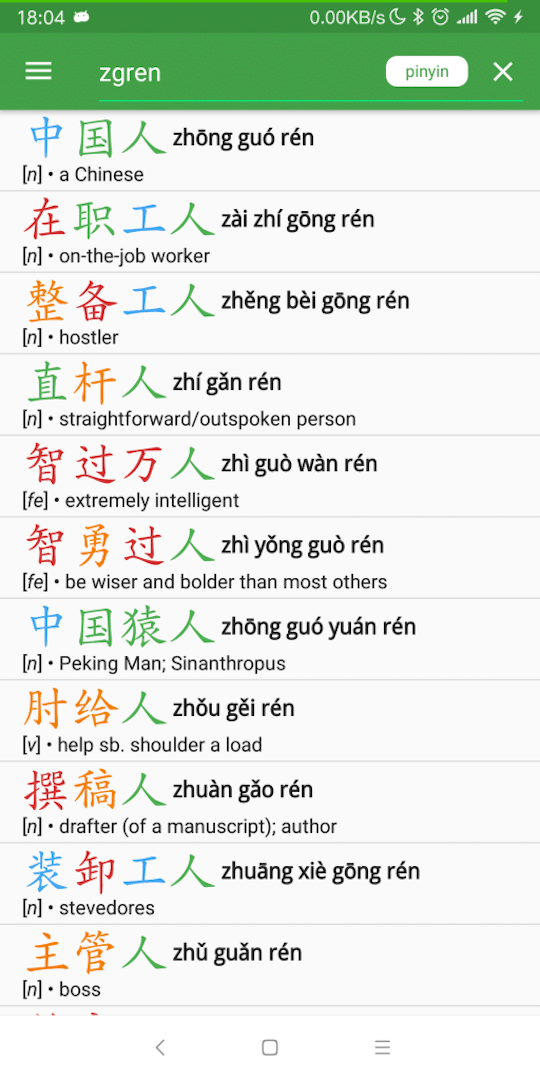 a picture of the interface of Hanping, an online Chinese dictionary