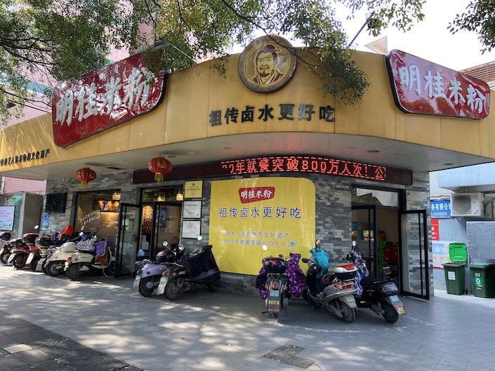 picture of the outside of the Minggui Guilin rice noodles restaurant