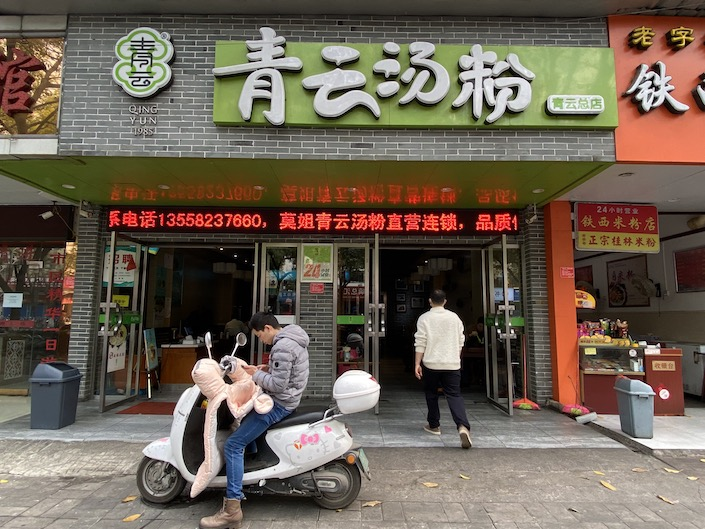 color photo of the outside of Qingyun Guilin rice noodles restaurant