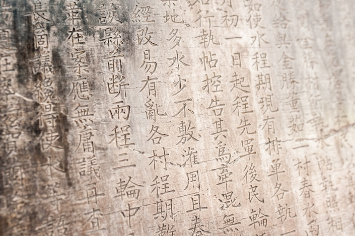 stone carved with Chinese characters