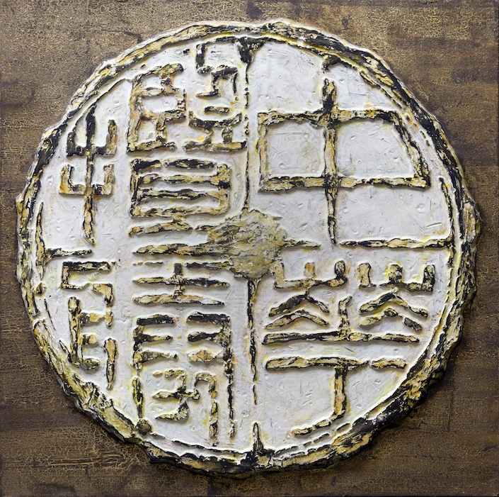 an ancient Chinese coin