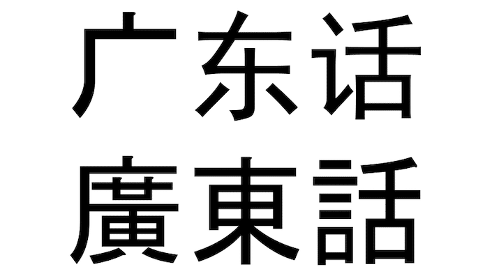 Chinese characters for Guangdonghua, another word for Cantonese, written in both traditional and simplified styles