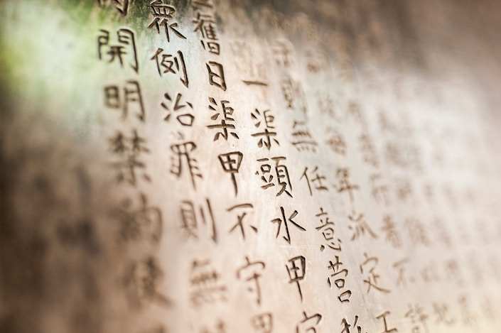 multiple rows of Chinese characters carved into stone