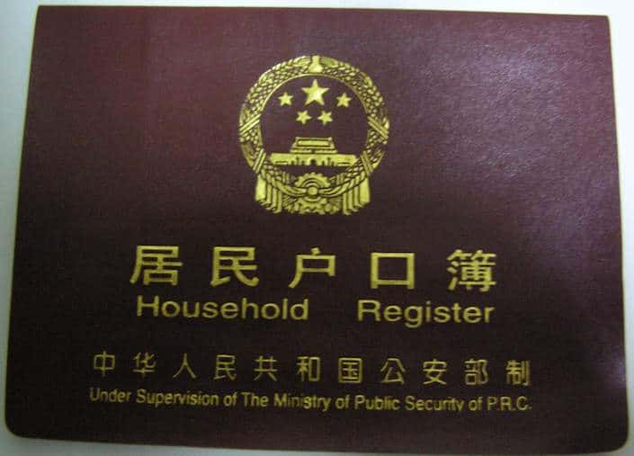the front cover of a Chinese household registration book (hukouben)