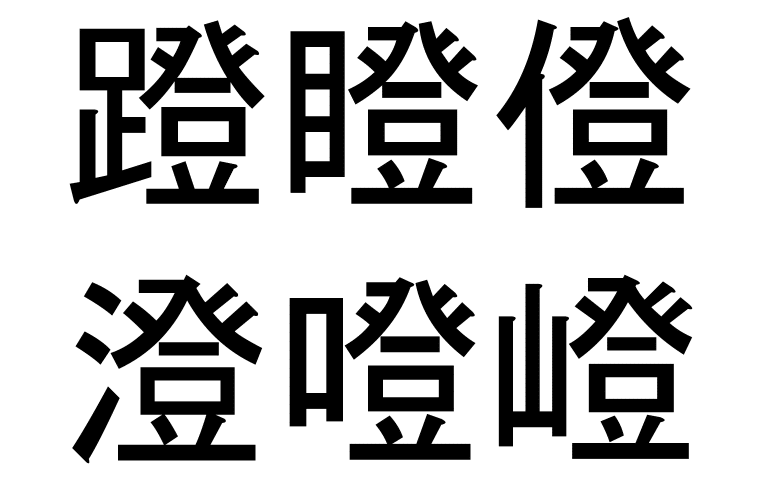 """six Chinese characters, all pronounced """"deng,"""" arranged in two rows of three"""