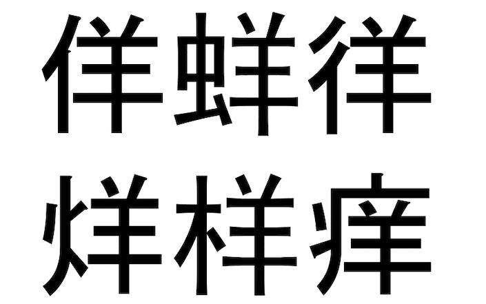 similar chinese characters