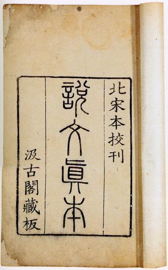 shuowen book