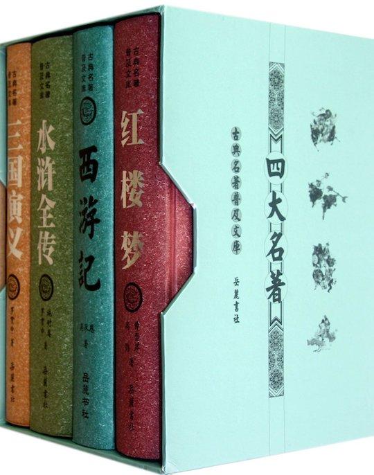 china four great classic novels