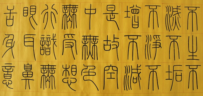 example of xiao zhuan chinese writing style